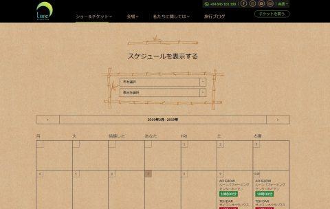 saigon-opera-house/チケット購入