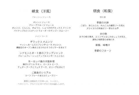 breakfast-menu/朝食メニュー