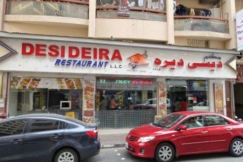 desideira-restaurant-dubai/場所
