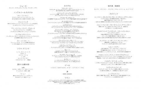 drinks-menu-dubai-haneda/ドリンクメニュー