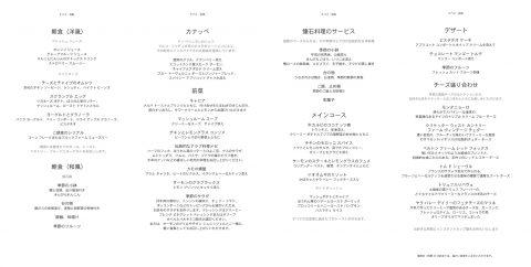 inflight-meals-dubai-haneda/機内食メニュー