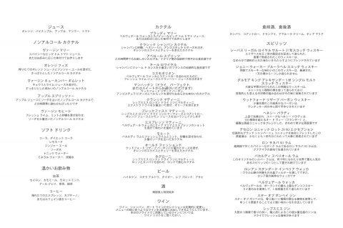 inflight-meals-menu-narita-dubai/ドリンクメニュー