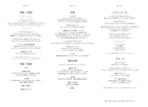inflight-meals-menu-narita-dubai/機内食メニュー