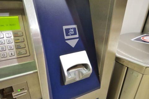 nol-card-dubai-metro/ノルカードリーダー