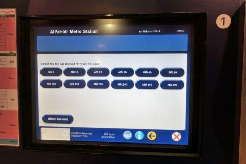 nol-card-dubai-metro/券売機のトップアップ