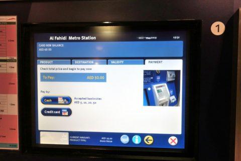 nol-card-dubai-metro/券売機でクレジットカードが使えない