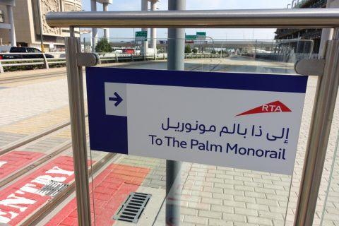 dubai-palm-monorail/トラムからモノレール乗り換え