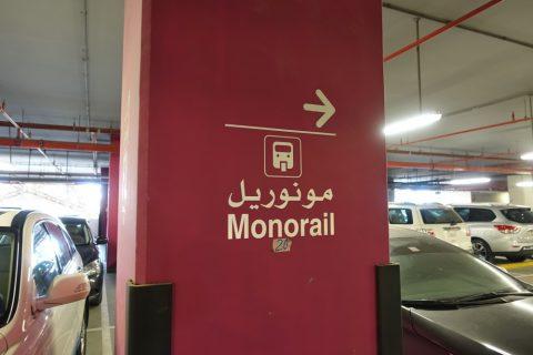 dubai-palm-monorail/モノレール乗り場案内
