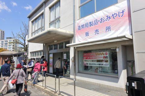 sakura-no-toorinuke/おみやげ販売所