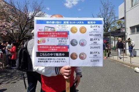 大阪造幣局記念メダル