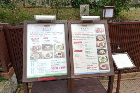 Nan-Lian-Garden/レストランのメニュー