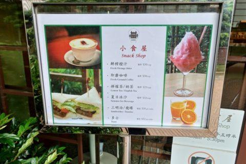 Nan-Lian-Garden/カフェのメニュー