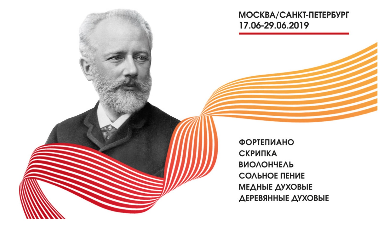 Tchaikovsky-Competition-2019