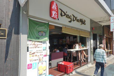 dingdim-hongkong/場所