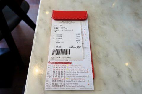 dingdim-hongkong/会計