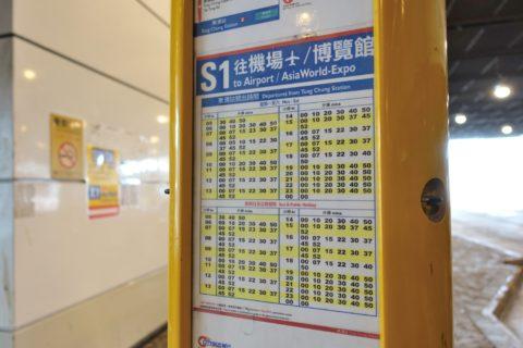東涌駅S1バス時刻表