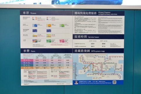hongkong-airport-エクスプレス運賃