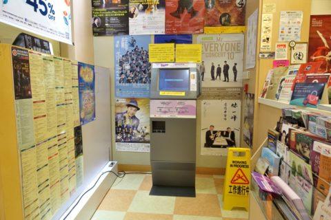 hongkong-culture-centre/チケット発券機