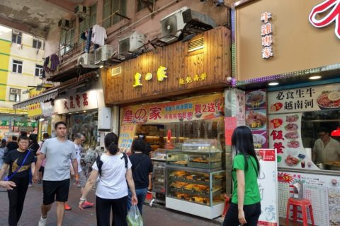hongkong-eggtart-mongkok/アクセス