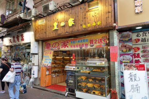 hongkong-eggtart-mongkok/エッグタルトの店