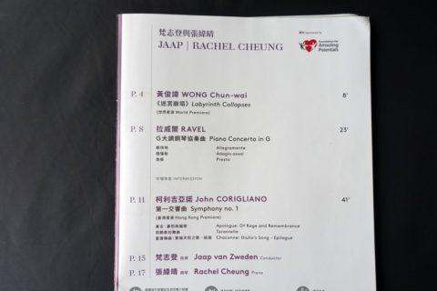 hongkong-philharmonic-orchestra/プログラム