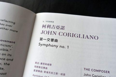 hongkong-philharmonic-orchestra/現代曲