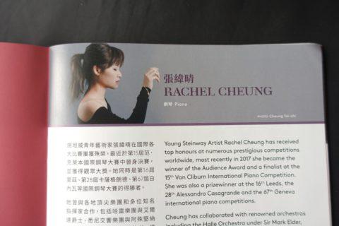 hongkong-philharmonic-orchestra/ソリスト