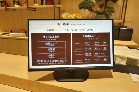jal-firstclass-lounge-narita-4f/鮨 鶴亭のメニュー