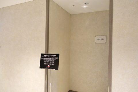 jal-firstclass-lounge-narita-4f/靴磨きの入口