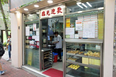kam-fung-restaurant/アクセス