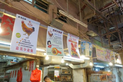 mongkok-market-hongkong/ニワトリの食べ方