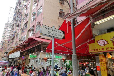 mongkok-market-hongkong/深圳街(Shamchun St.)