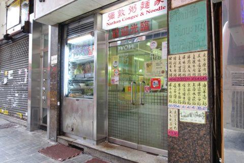 nathan-congee-and-noodle-hongkong/営業時間