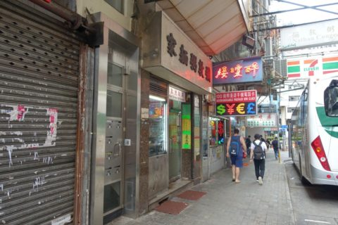 nathan-congee-and-noodle-hongkong/場所