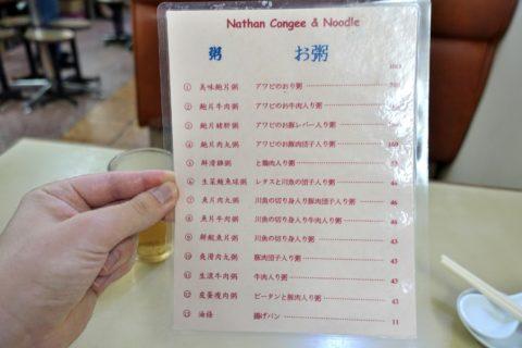 nathan-congee-and-noodle-hongkong/日本語メニューお粥