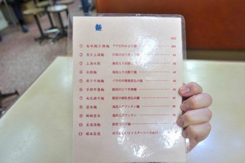 nathan-congee-and-noodle-hongkong/日本語メニュー麺
