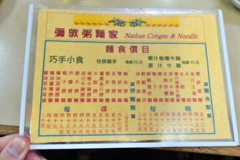 nathan-congee-and-noodle-hongkong/麺メニュー