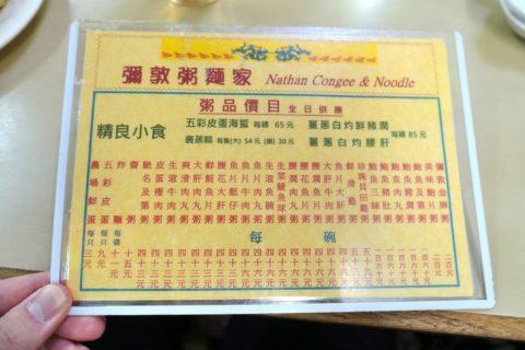nathan-congee-and-noodle-hongkong/お粥メニュー