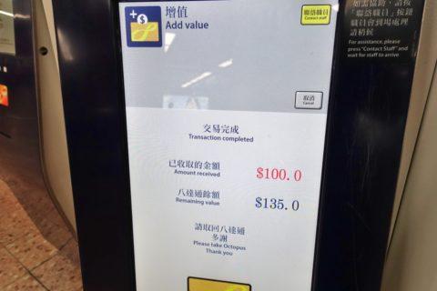 octopus-hongkong-mtr/券売機ディスプレイ