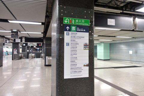 octopus-hongkong-mtr/出口案内