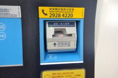octopus-hongkong-mtr/券売機の現金投入口