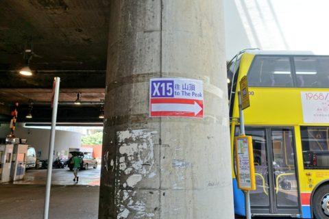 X15バス乗り場案内