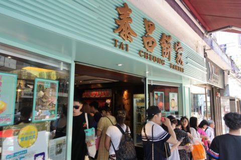 tai-cheong-bakery/美味しいエッグタルト