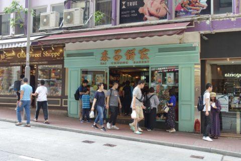 tai-cheong-bakery/アクセス