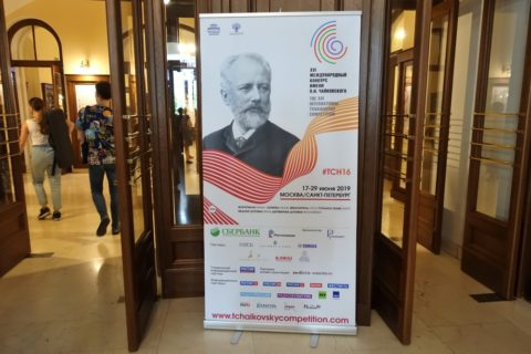 Moscow-Tchaikovsky-Conservatory