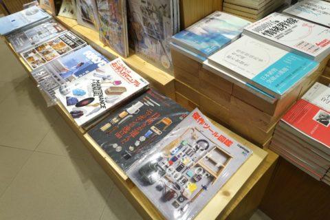 muji-hongkong/日本の雑誌