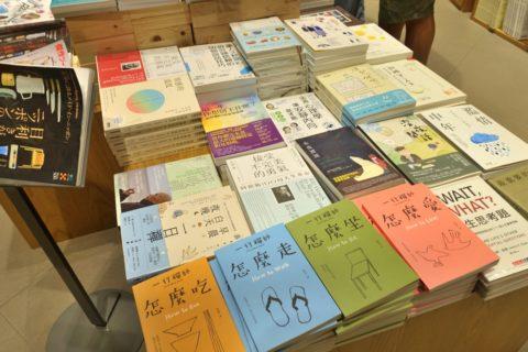 muji-hongkong/広東語の書籍