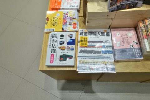 muji-hongkong/鉄道図鑑