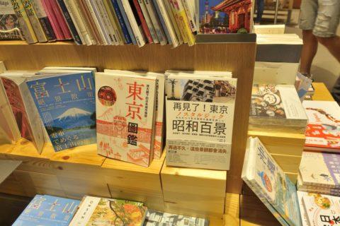 muji-hongkong/旅行のガイドブック