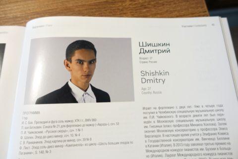 Dmitry-Shishkin